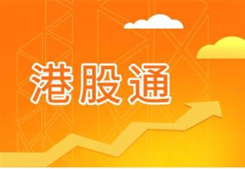 港股通扭转为净流入逾18亿港元