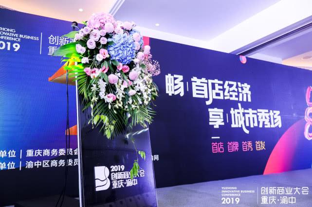 渝中首店经济发展白皮书发布