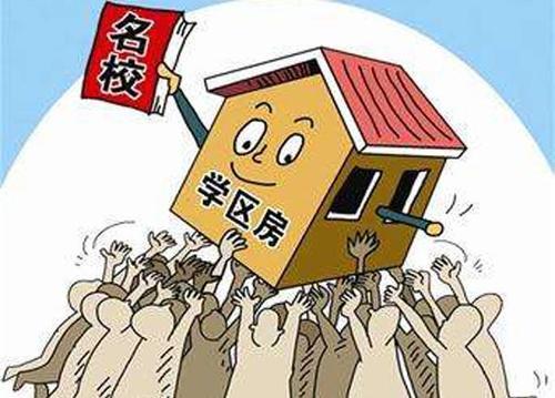 这一轮房产静淡期 在所有的房子打9折的时候 学区房还在涨