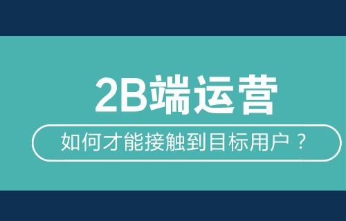 如何满足B端客户需求 2B网站设计5个关键点