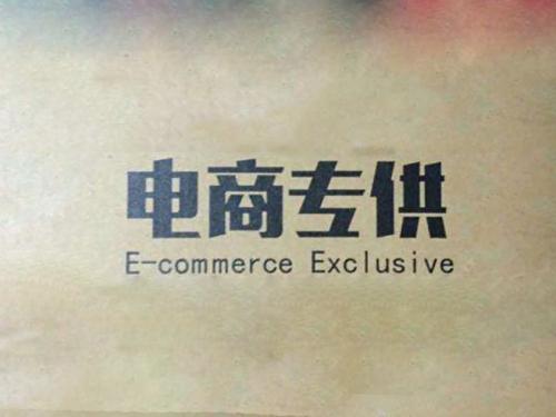 电商特供的消亡与再生 中国零售渠道颠覆史