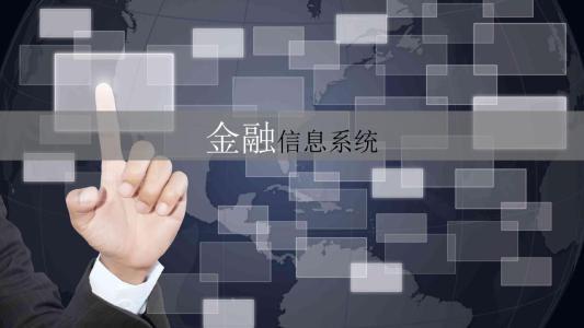 金融科技沙盒监管现雏形 强化金融信息安全保护