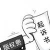 郑州一练歌厅133首歌侵权被索赔8万余元