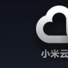小米云服务可以实现全面备份轻松分享