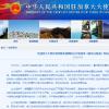 中国驻加拿大大使再次敦促加方尽早释放孟晚舟