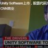 随着IPO市场的热潮UnitySoftware在华尔街首次亮相时股价飙升44%