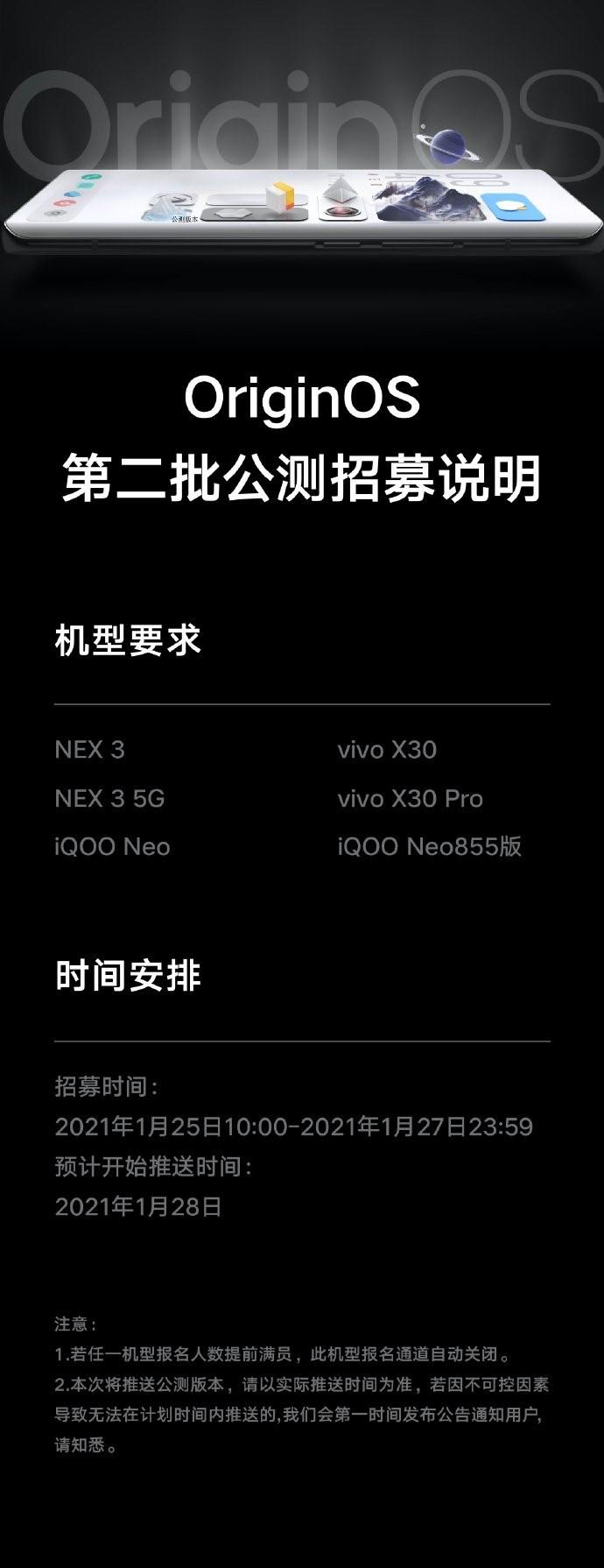 OriginOS公开测试发布的第二批设备列表