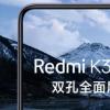 Redmi K30 Pro确认具有高通Snapdragon 865 SoC