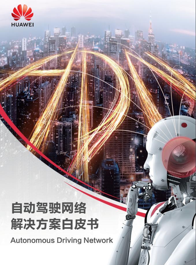 华为发布自动驾驶网络解决方案白皮书