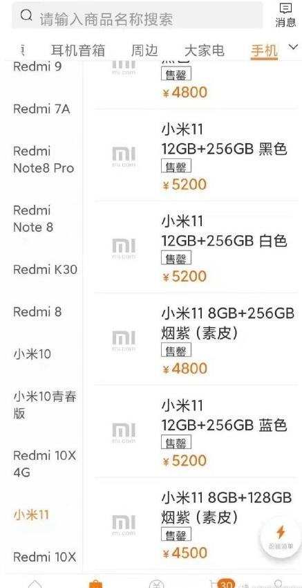小米Mi 11价格泄漏,比Mi 10便宜