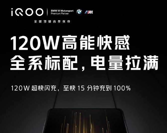 iQOO 7系列智能手机已确认支持120W快速充电
