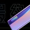 Realme即将推出其GT智能手机的新版本