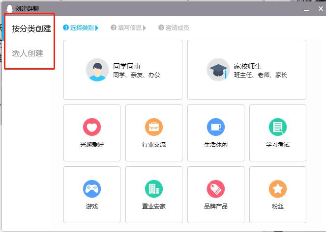 怎样使用qq多人视频聊天工具
