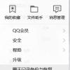 QQ怎样绑定密保手机呢