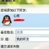 QQ加好友请求失败的解决方法有哪些