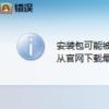 QQ安装包可能被非法改动导致安装失败怎么办呢
