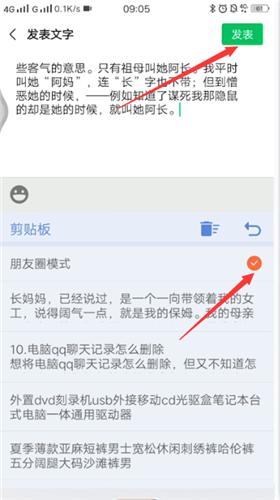 微信朋友圈文字如何才能显示全文