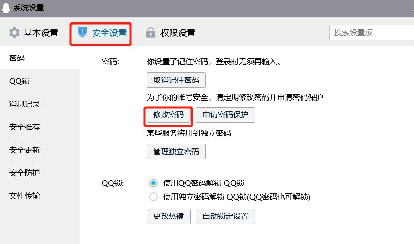 如何改密码qq,修改qq密码的方法
